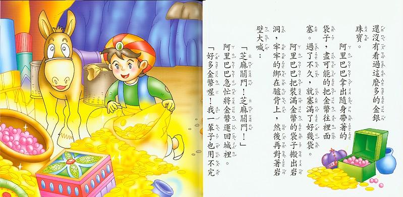 幼福-儿童 eq 教育童话