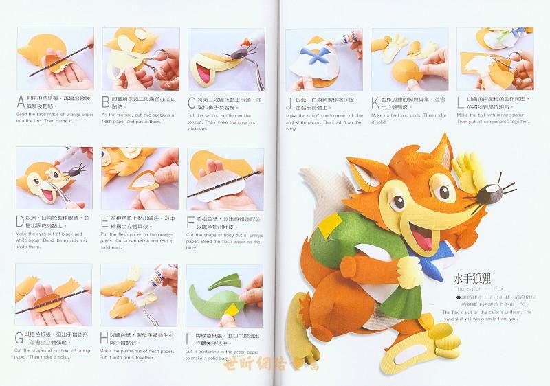 纸雕动物森林图片