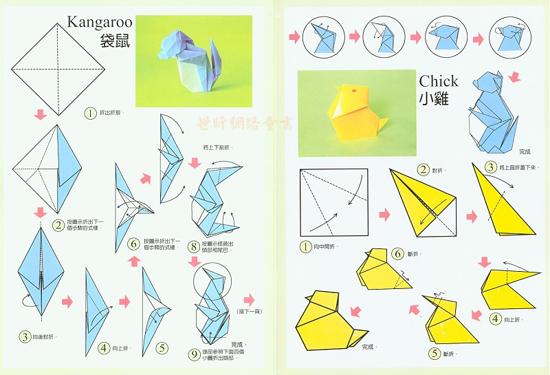 兴扬-创意摺纸游戏
