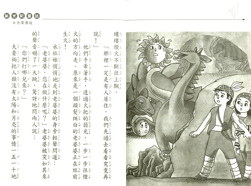 日月潭传说 日月潭的传说课文 日月潭的传说动画片