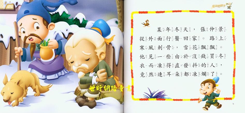 冬至吃饺子 点选蓝色单元名称 可看示范内页 图片 156k 946x438