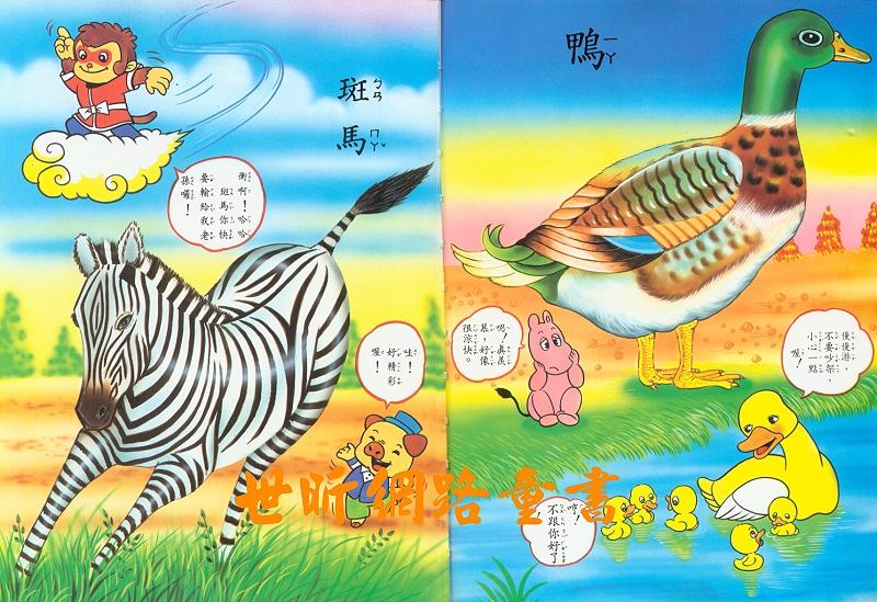 恐龙世界海洋世界 儿童世界