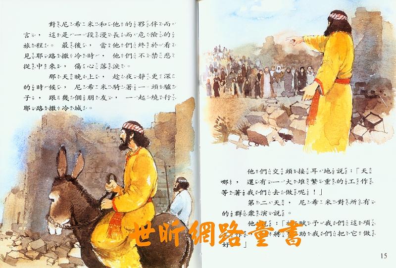 鹿桥-儿童圣经故事第五辑
