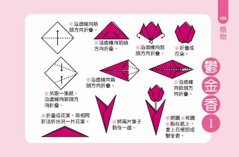 幼儿园大班简单折纸