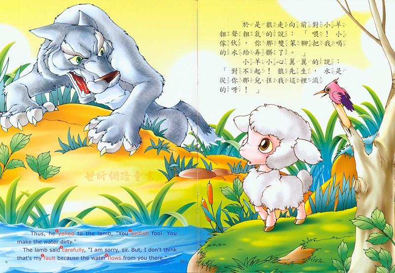 扩写:狼和小羊 - 清音 - 清音