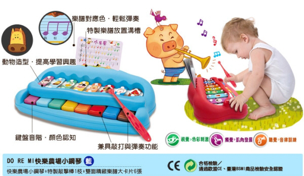 风车 DO RE MI快乐农场小钢琴 蓝 -DO RE MI